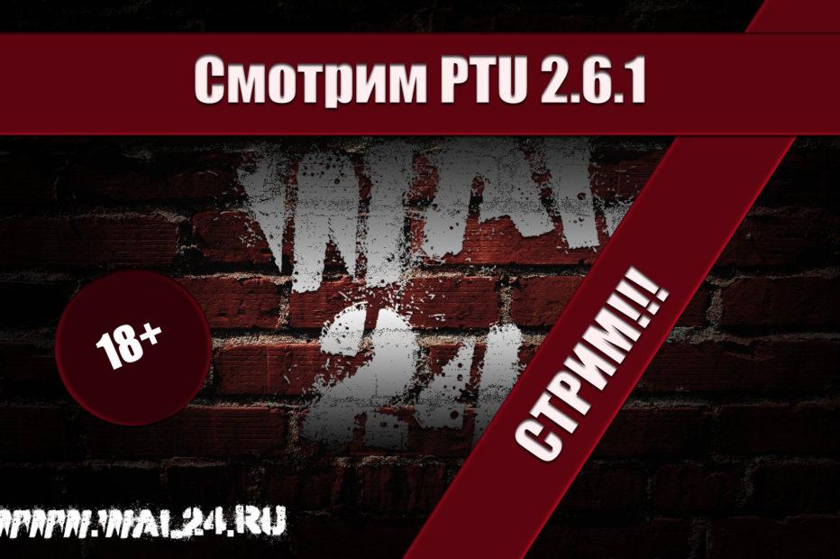 PTU 2.6.1 — UPDATE не пускает! =(