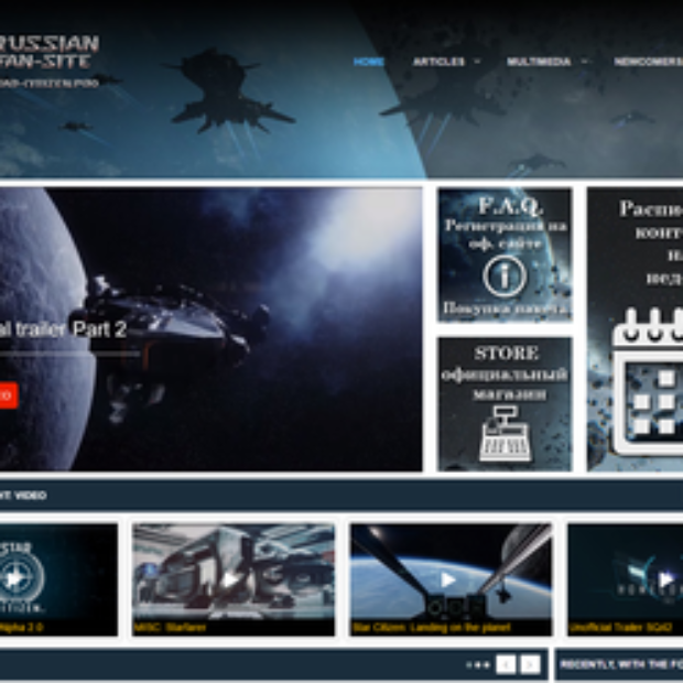 Star-citizen.pro в еженедельной рассылке CIG