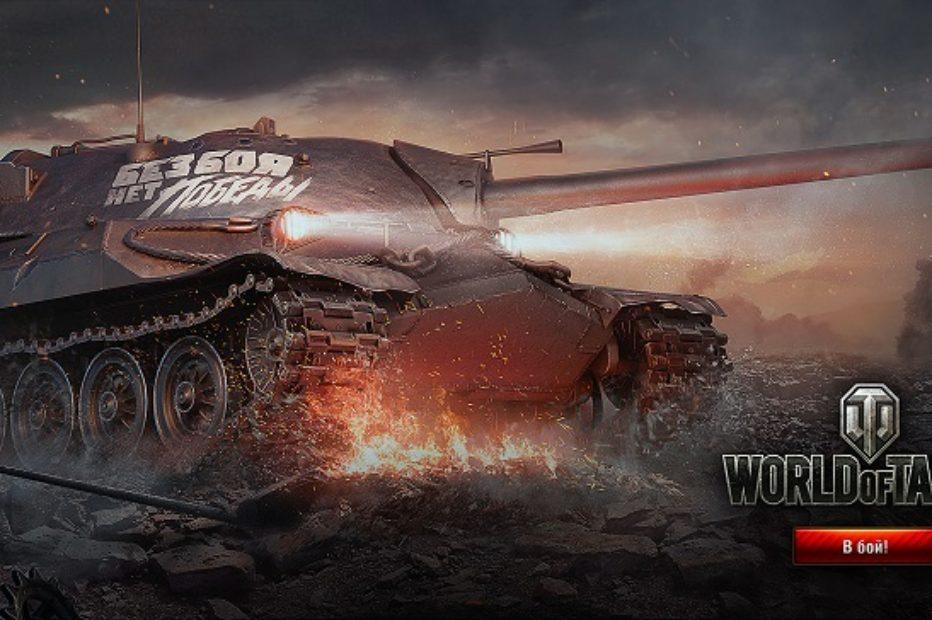 В World of Tanks добавлен режим «Генеральное сражение»