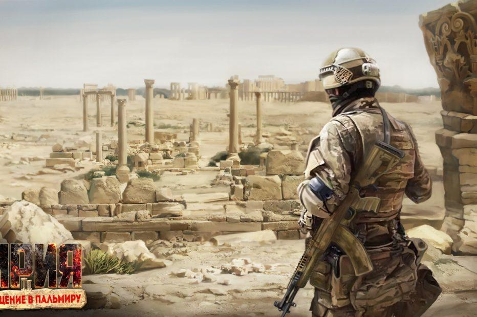 Рецензия на «Сирия: Русская буря» / «Возвращение в Пальмиру»