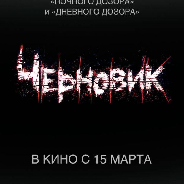 Черновик — фильм по книге Лукьяненко