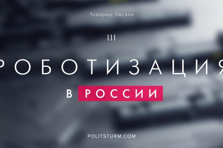 Роботизация в России