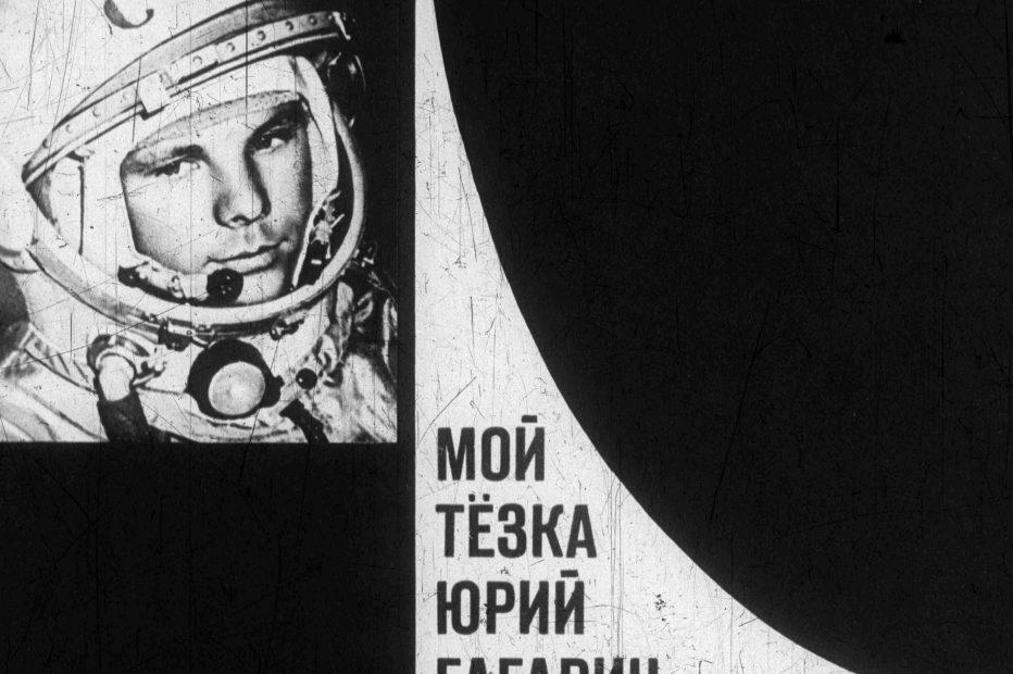 Мой тезка Юрий Гагарин